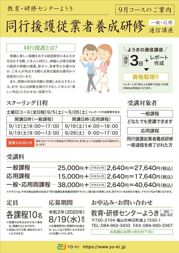 9月開講!同行援護従業者養成研修(一般・応用)土曜コース 1/2