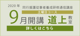 同行援護従業者養成研修(一般・応用)土曜コース 9月開講【募集締切】