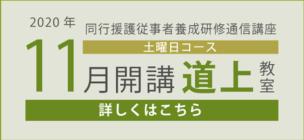 同行援護従業者養成研修(一般・応用)土曜コース 11月開講【募集締切】