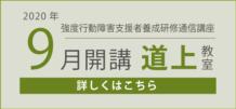 強度行動障害支援者養成研修(基礎・実践)9月開講【募集締切】