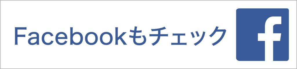 陽気株式会社フェイスブック