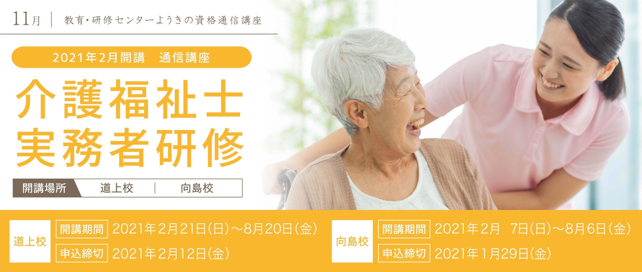 介護福祉士実務者研修 2021年2月開講