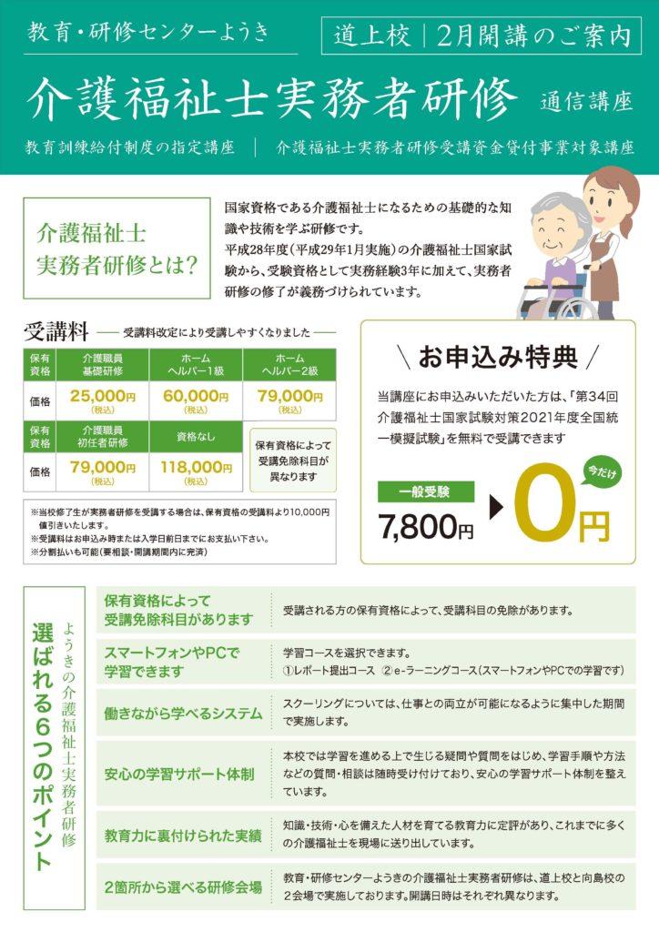 介護福祉士実務者研修 道上校(2021-02)