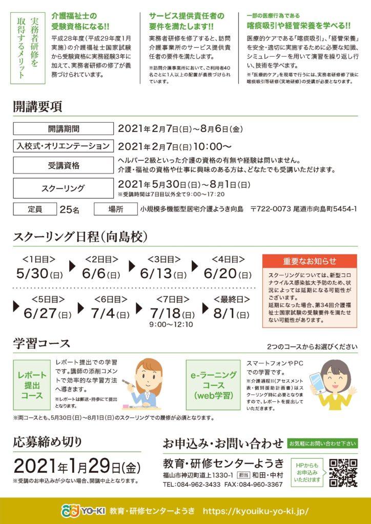介護福祉士実務者研修 向島校(2021-02)