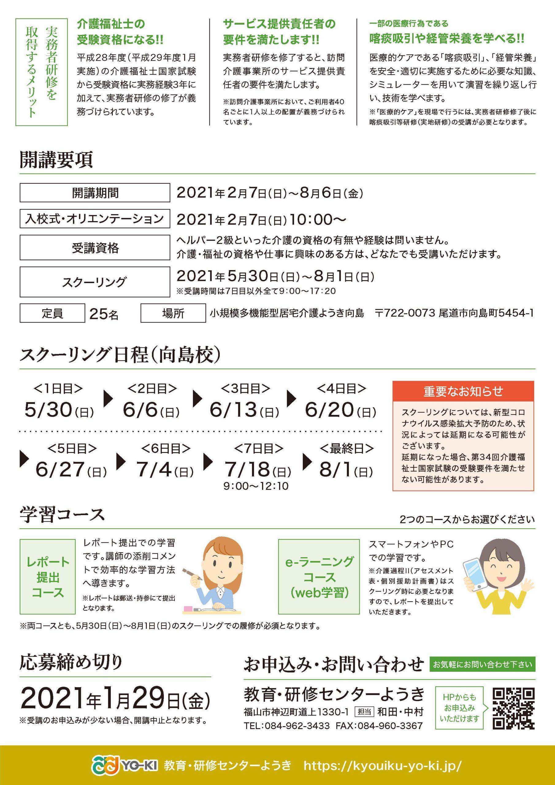 介護福祉士実務者研修 向島校(2021-02)ウラ