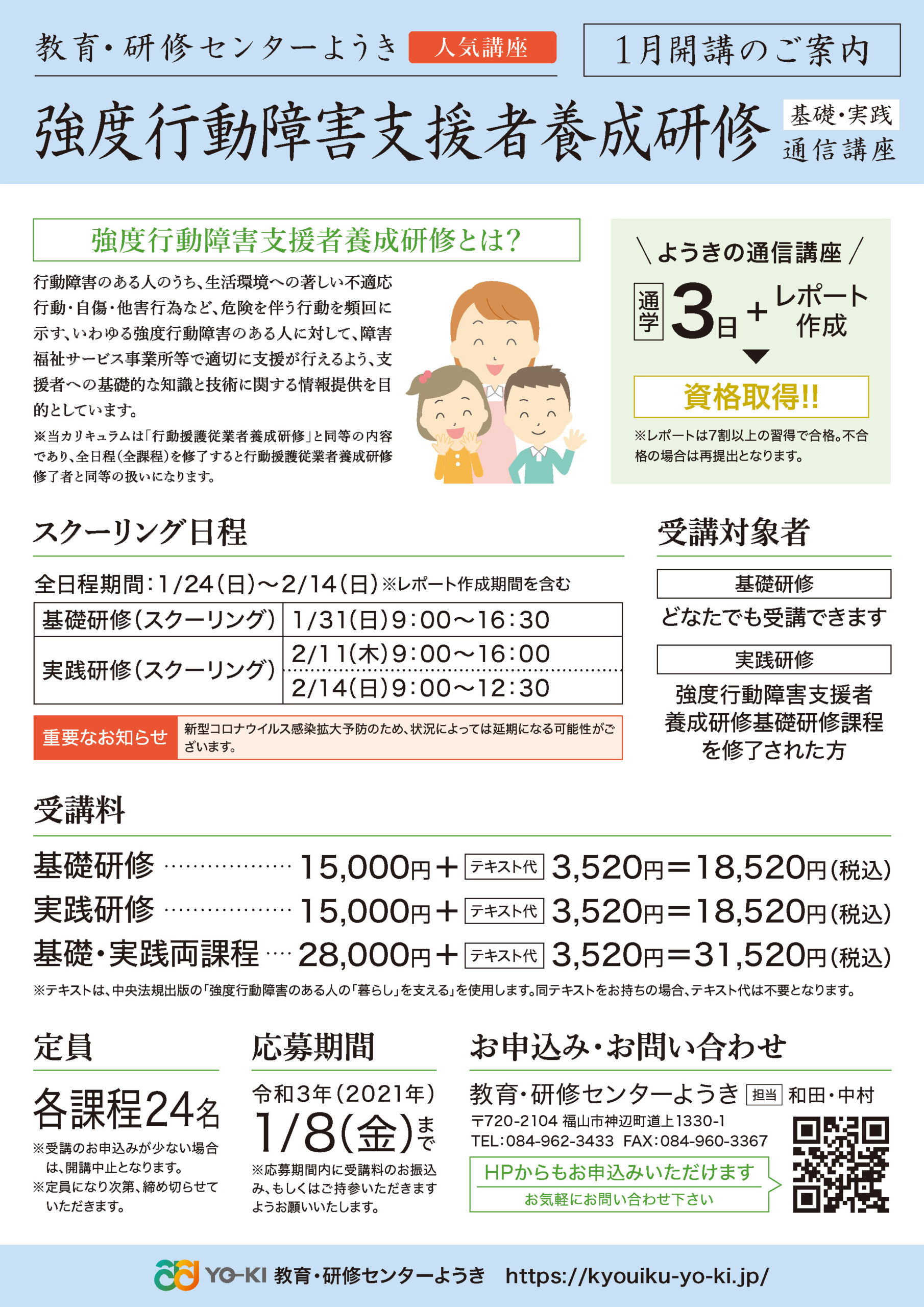 強度行動障害支援者養成研修チラシ(2021-01)改定版-オモテ