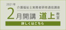 介護福祉士実務者研修(通信講座)道上校 2021年2月開講【募集締切】