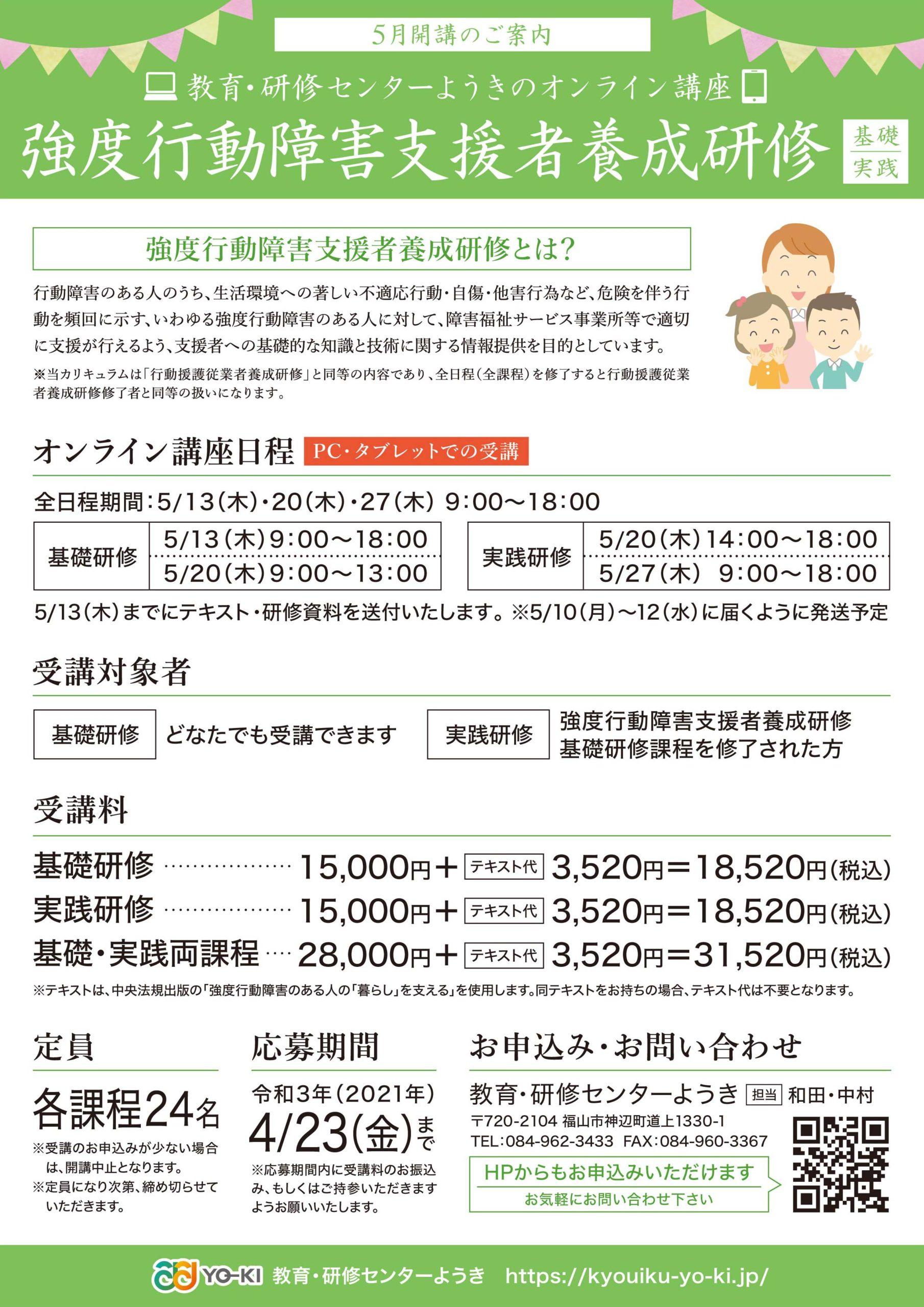 強度行動障害支援者養成研修チラシ(2021-05)オンライン-オモテ