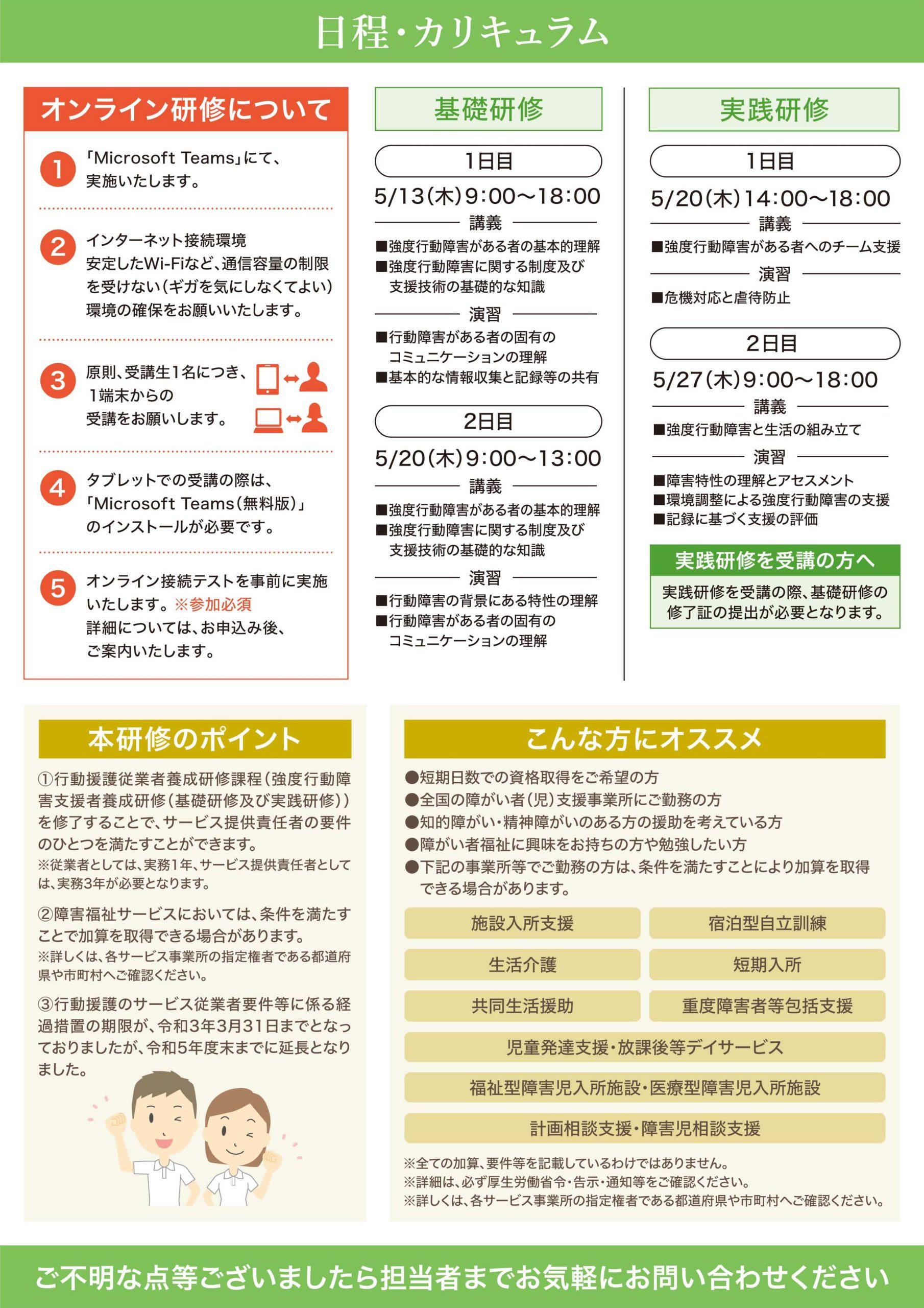 強度行動障害支援者養成研修チラシ(2021-05)オンライン-ウラ