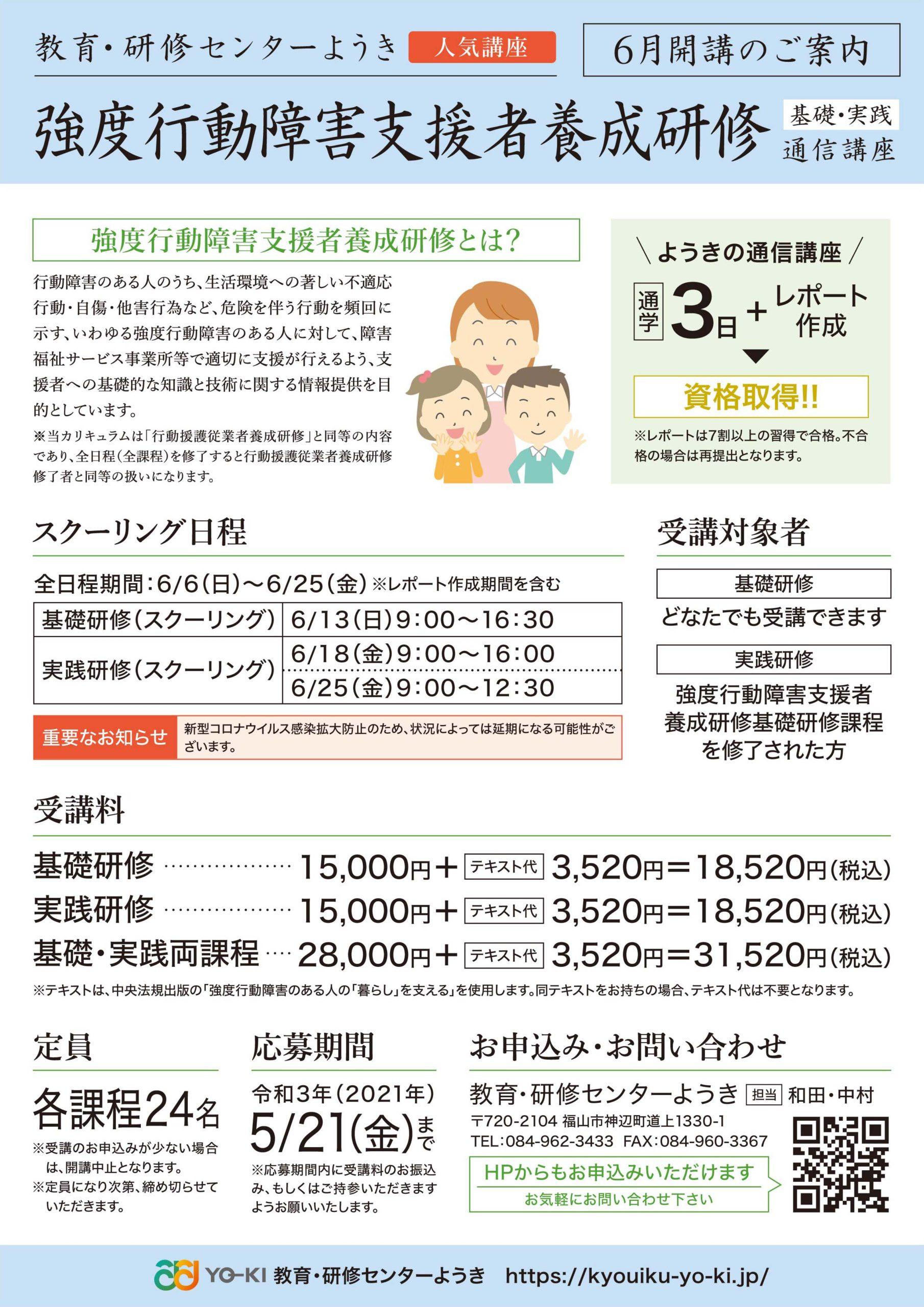 強度行動障害支援者養成研修チラシ(2021-06)通信・通学-オモテ