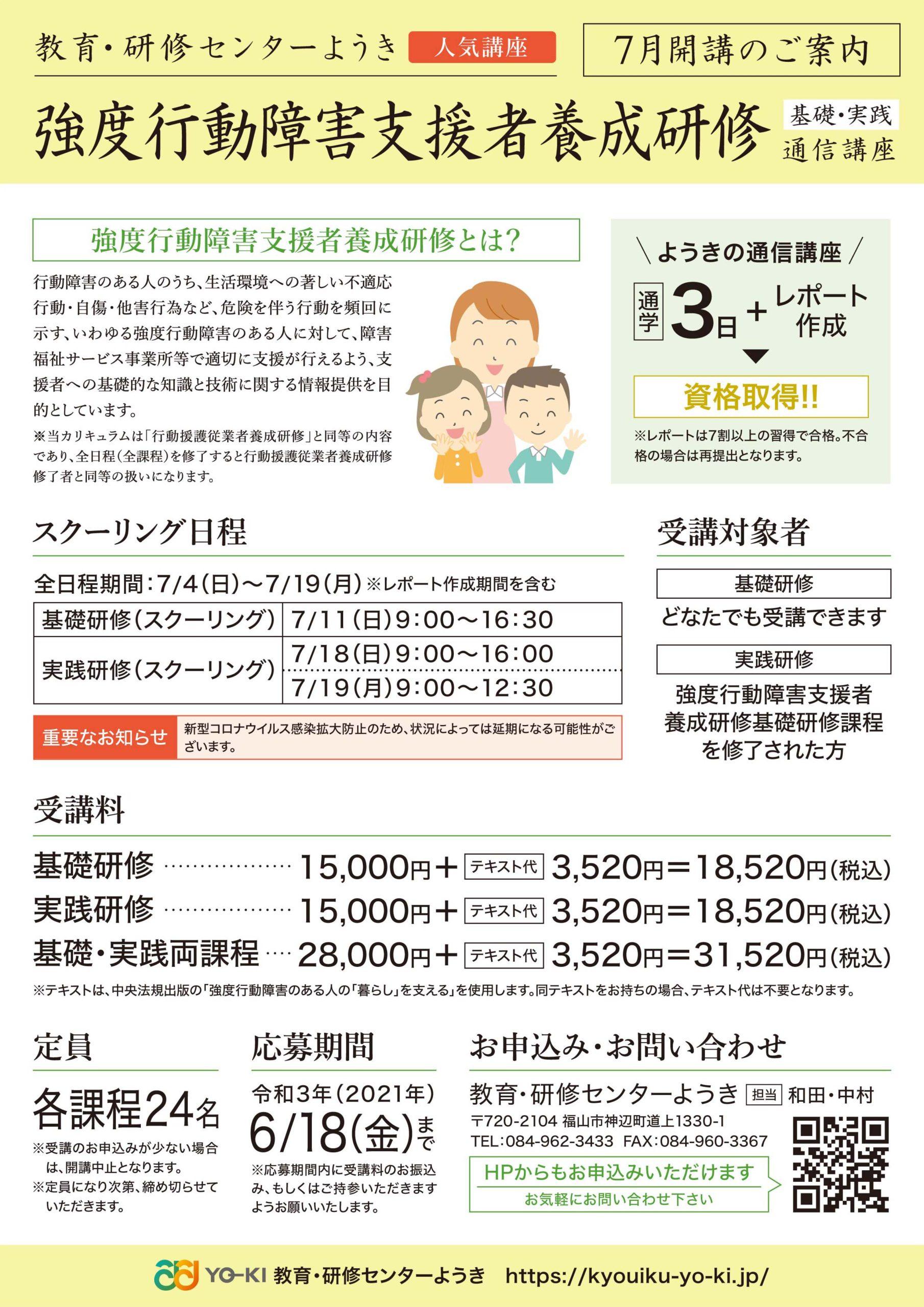強度行動障害支援者養成研修チラシ(2021-07)通信・通学-オモテ
