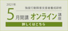 【オンライン講座】強度行動障害支援者養成研修(基礎・実践)5月開講【残席わずか】