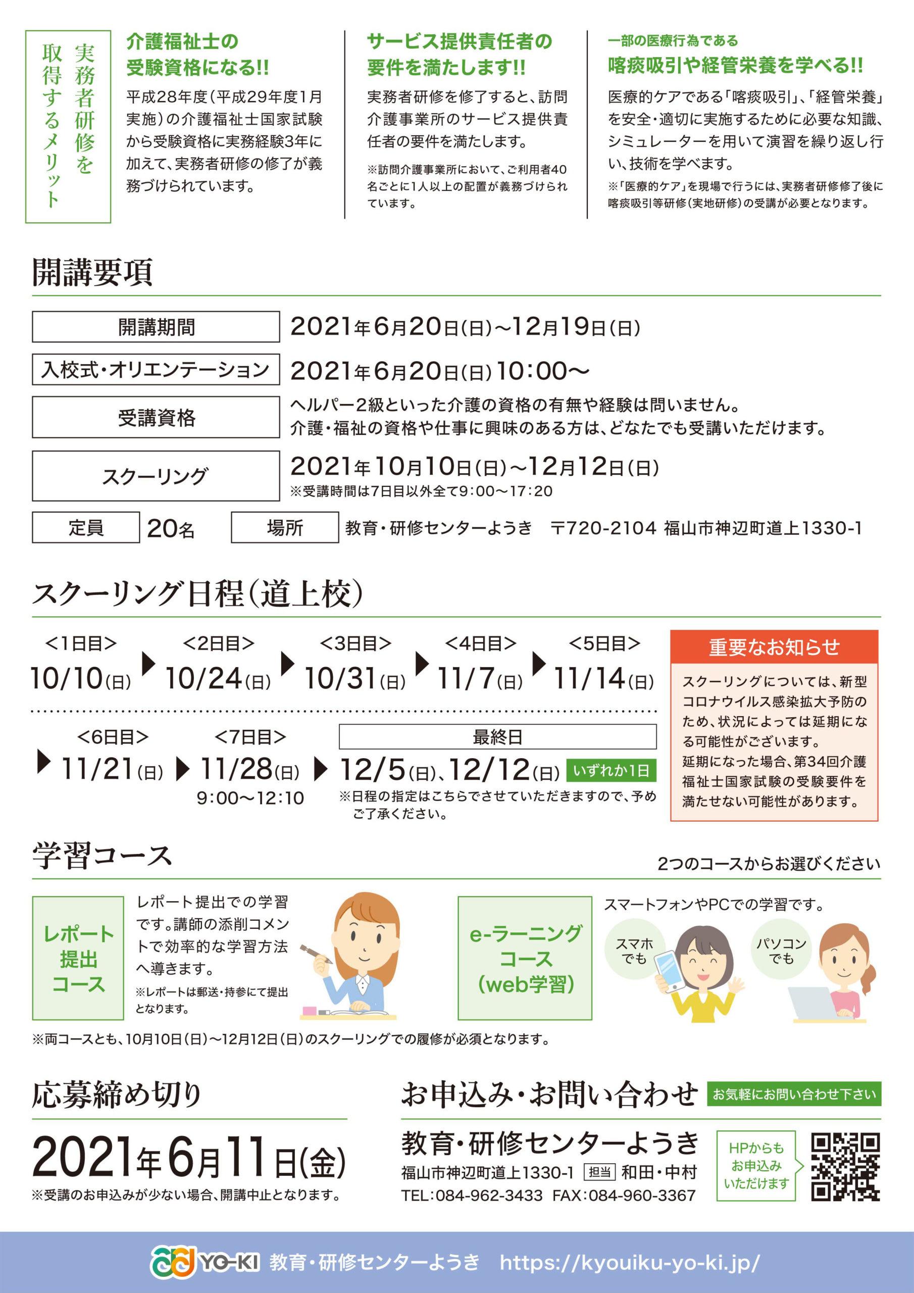 介護福祉士実務者研修-道上校(2021-06)-裏