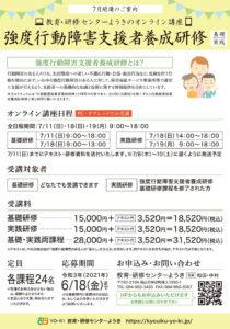 強度行動障害支援者養成研修チラシ(2021-07)オンライン-オモテ