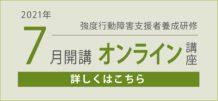 【オンライン講座】強度行動障害支援者養成研修(基礎・実践)7月開講【募集締切】
