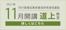 【通信・通学講座】同行援護従業者養成研修(一般・応用)11月開講【募集締切】