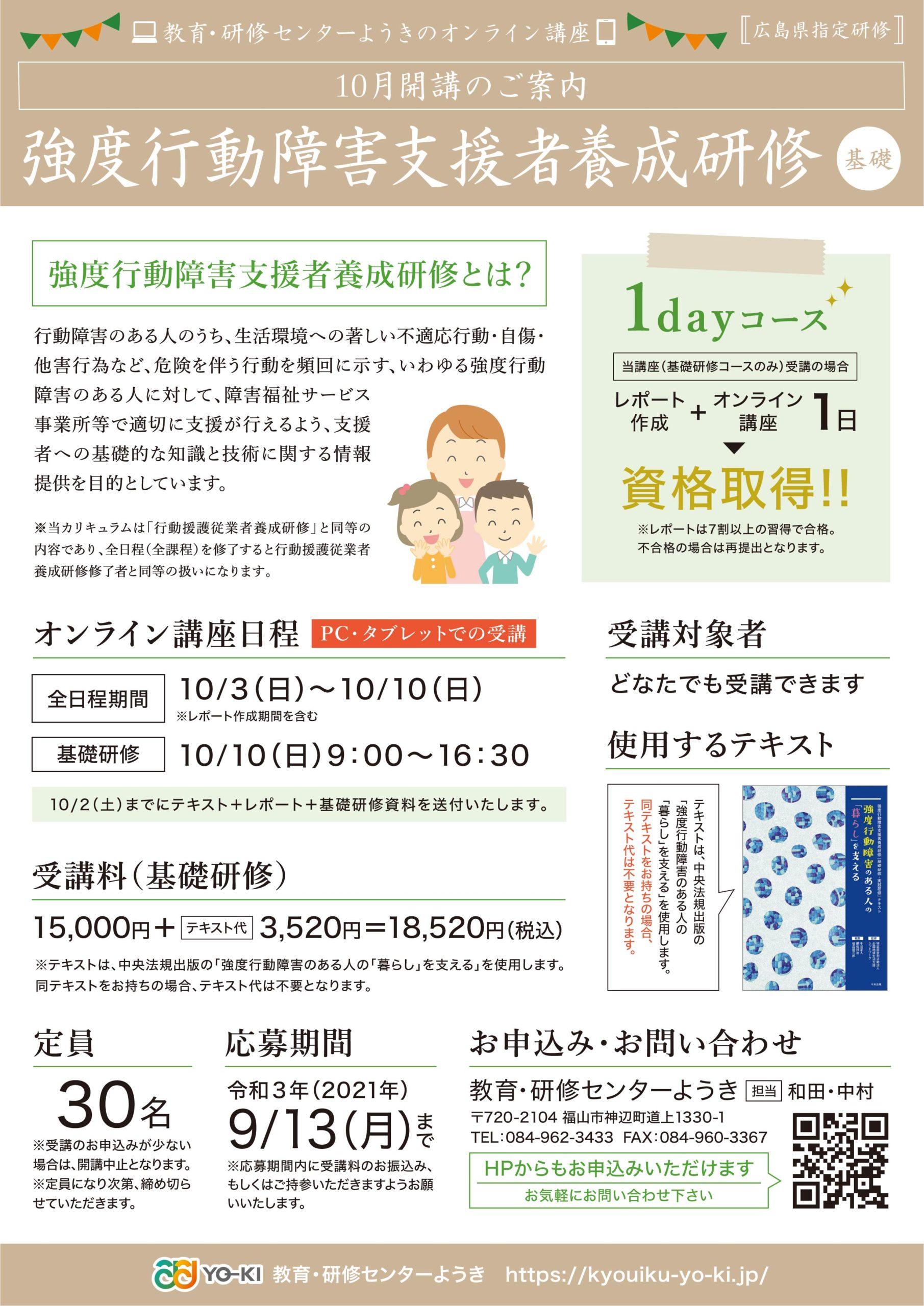 強度行動障害支援者養成研修 基礎(2021-10)オンライン-オモテ
