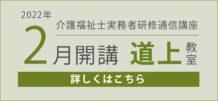 介護福祉士実務者研修(通信講座)道上校 2022年2月開講【受講生募集中】