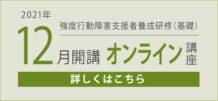 【オンライン講座】強度行動障害支援者養成研修(基礎)12月開講【受講生募集中】