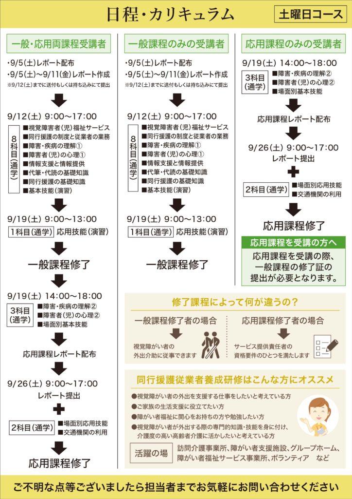 9月開講!同行援護従業者養成研修(一般・応用)土曜コース 2/2