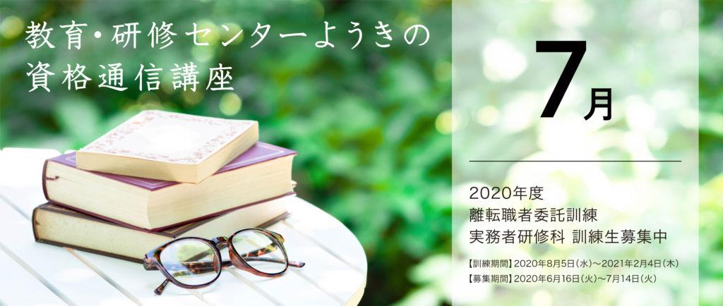 教育・研修センターようき(2020-07)