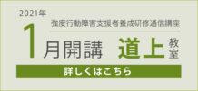 【人気講座】強度行動障害支援者養成研修(基礎・実践)1月開講【募集締切】
