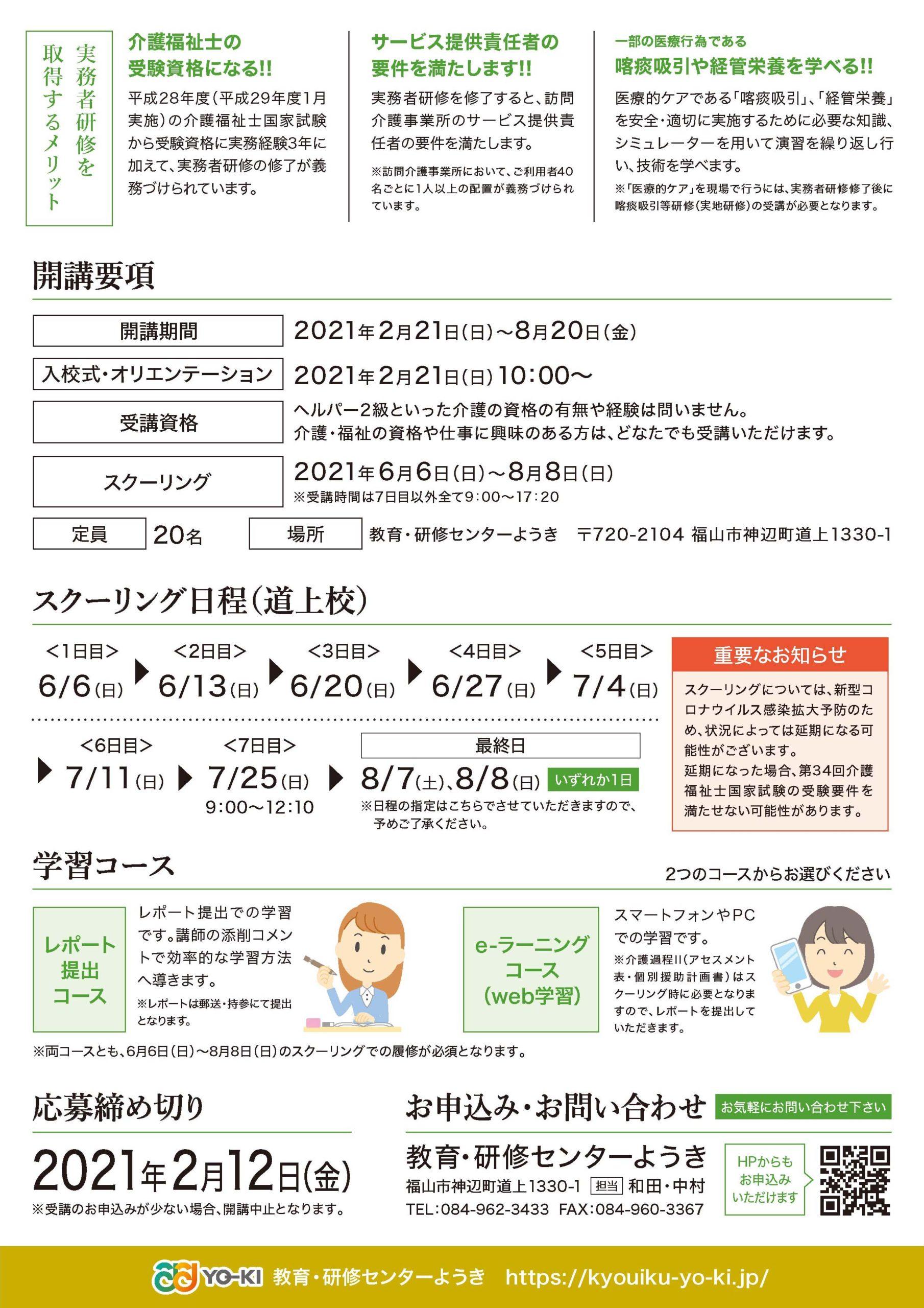 介護福祉士実務者研修 道上校(2021-02)ウラ