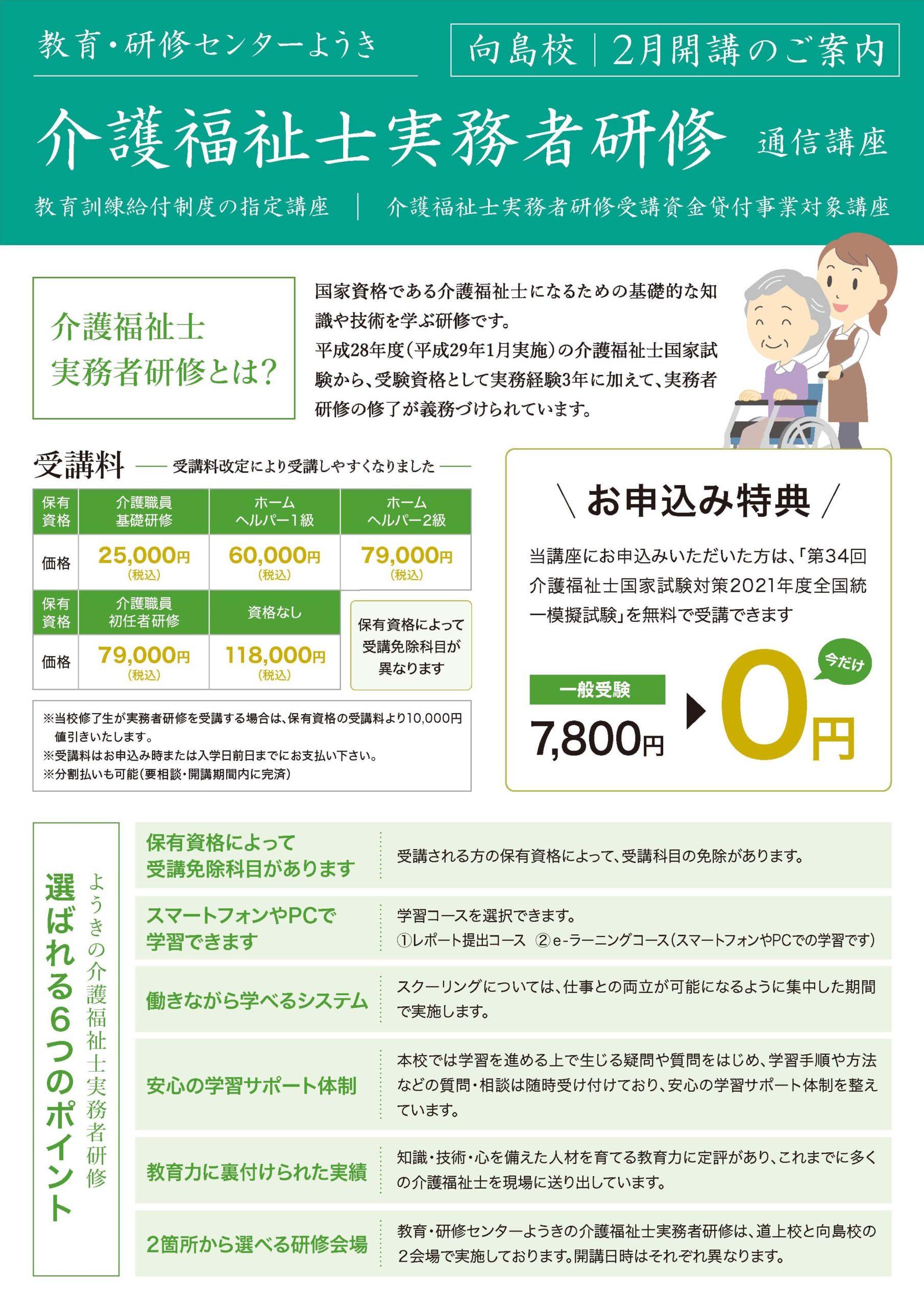 介護福祉士実務者研修 向島校(2021-02)オモテ