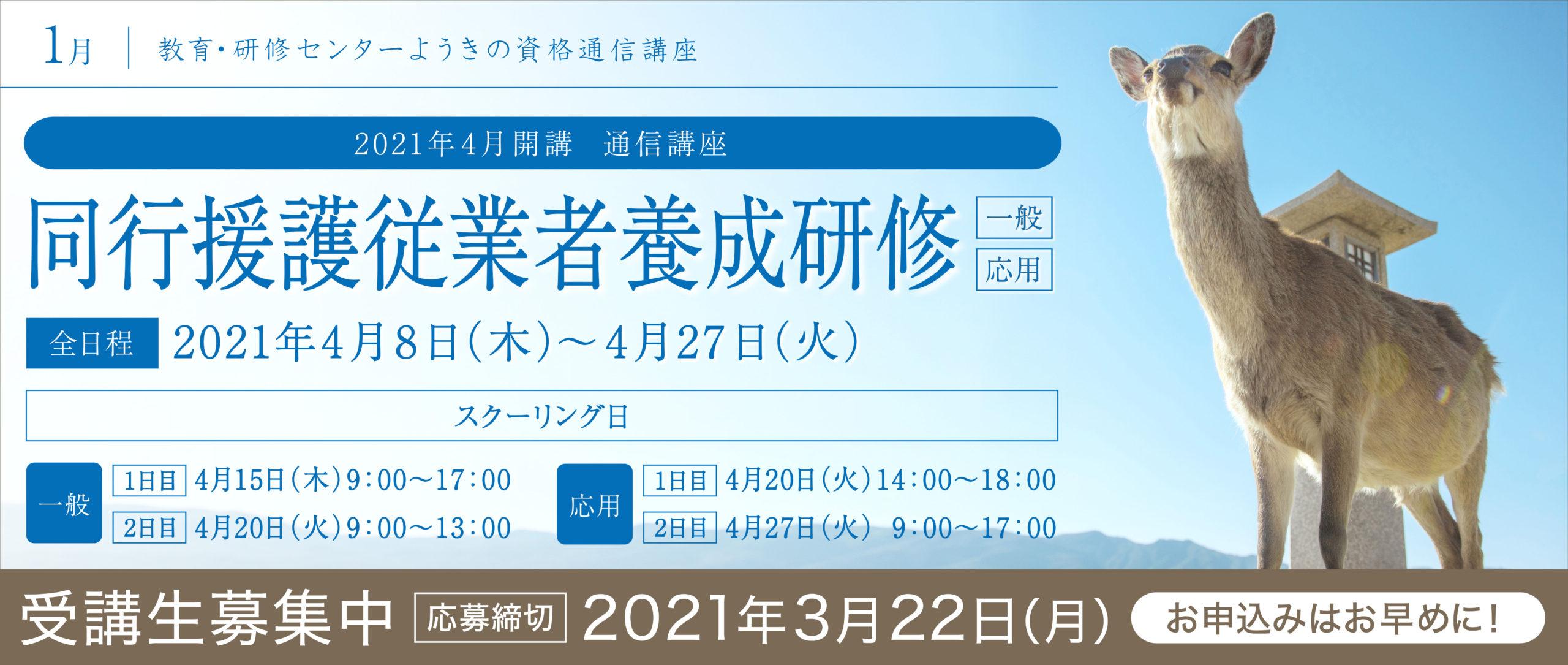 2021年1月TOPバナー04