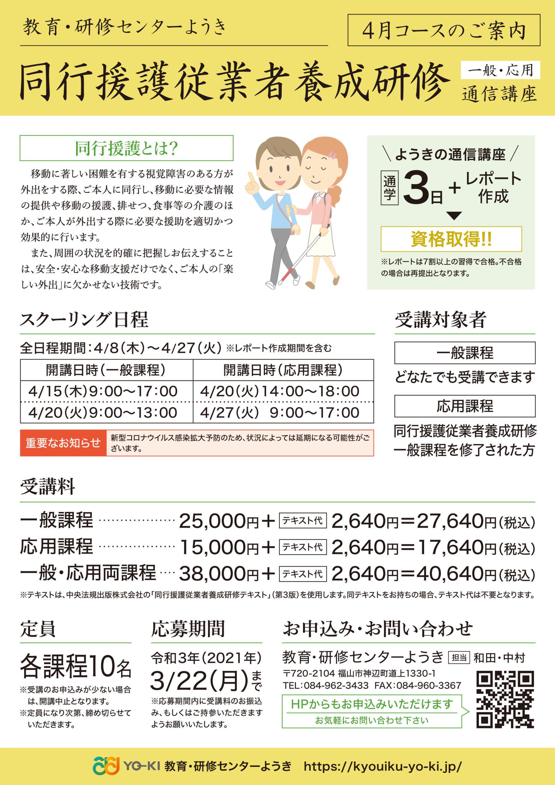 同行援護研修チラシ(2021-04)-表