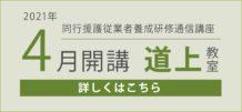 同行援護従業者養成研修(一般・応用)4月開講【募集締切】