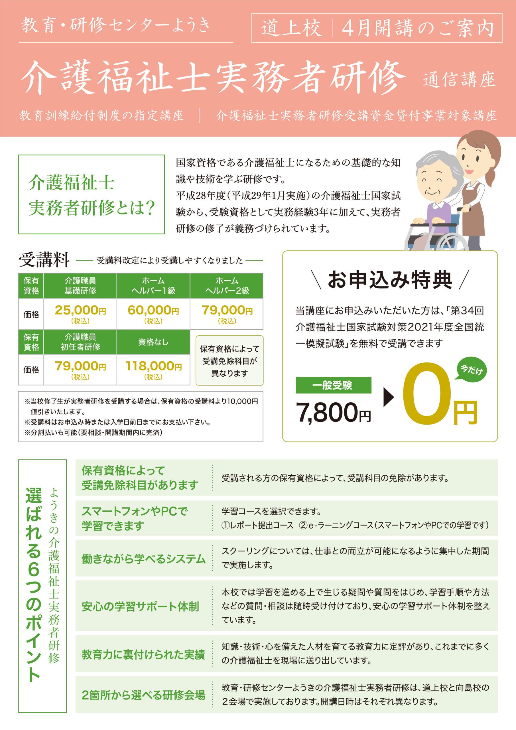 介護福祉士実務者研修-道上校(2021-04)-表