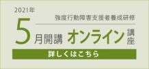 【オンライン講座】強度行動障害支援者養成研修(基礎・実践)5月開講【募集締切】