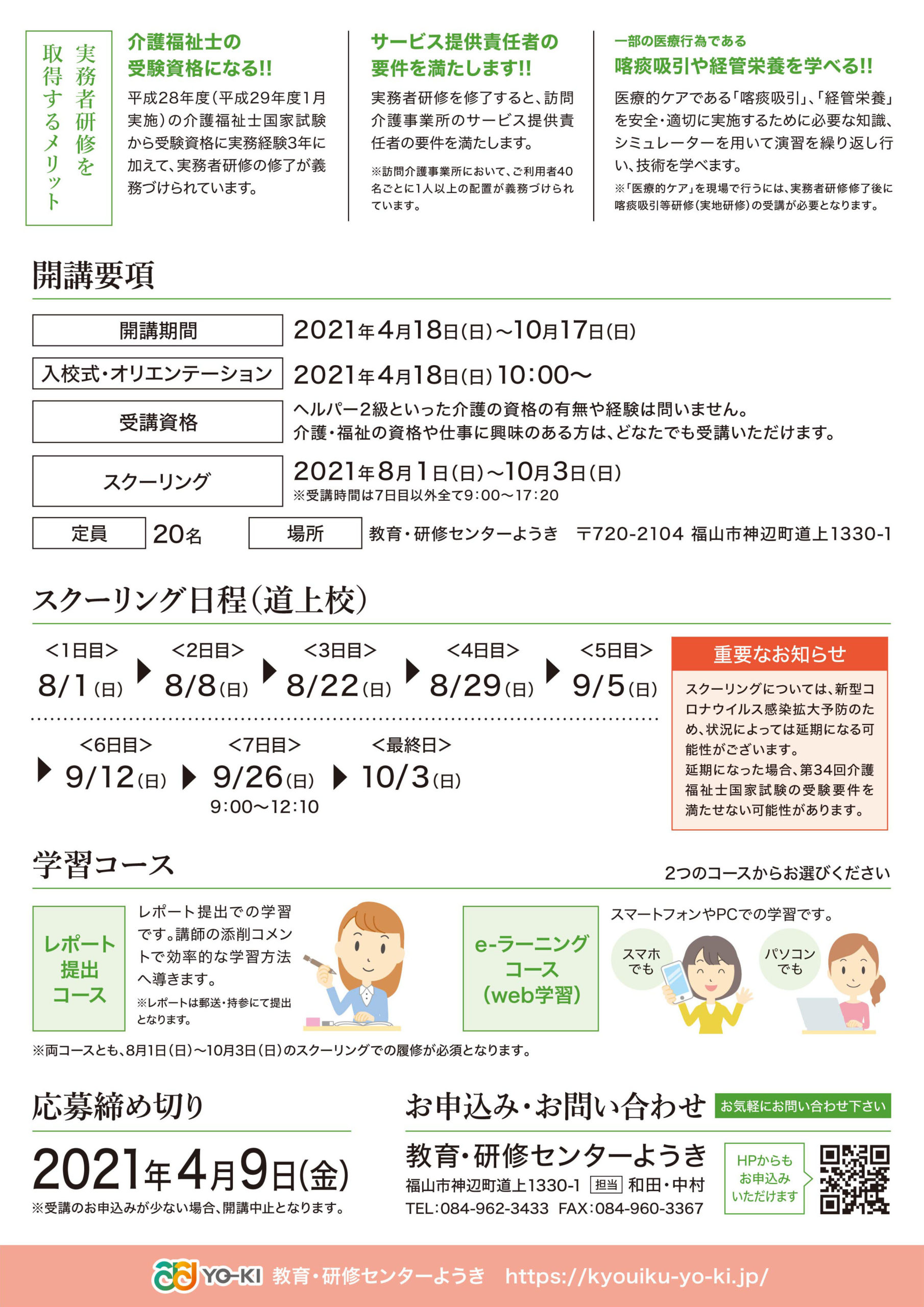 介護福祉士実務者研修-道上校(2021-04)-裏