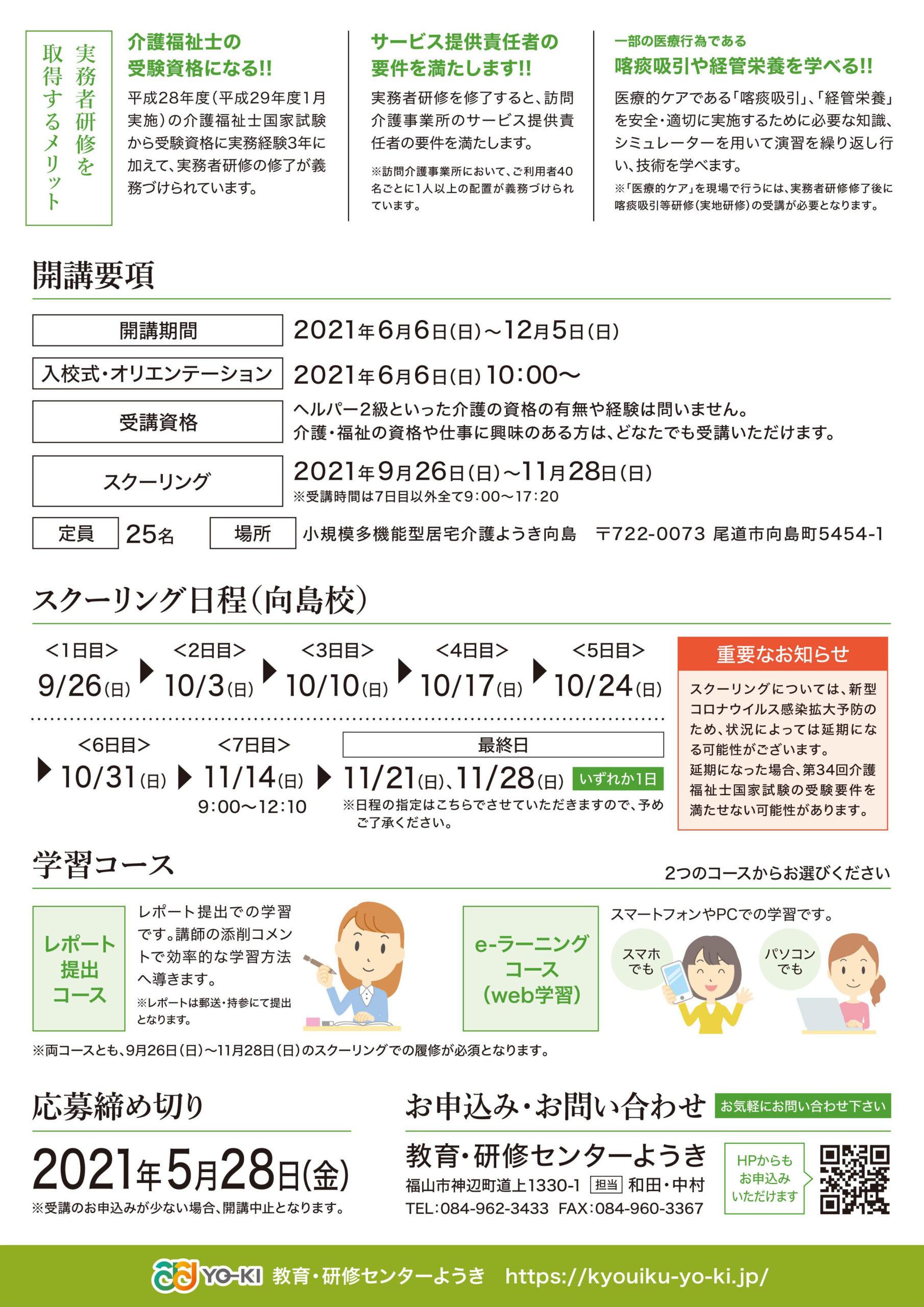 介護福祉士実務者研修-向島校(2021-06)-裏