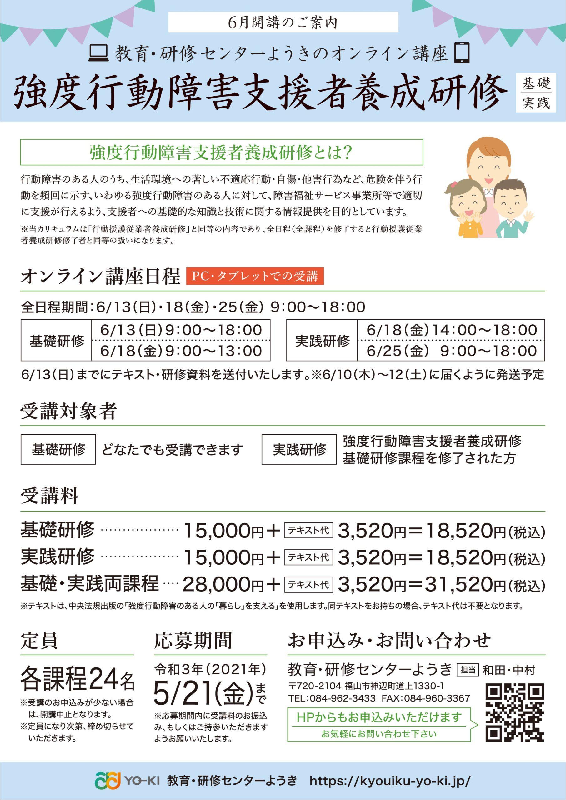 強度行動障害支援者養成研修チラシ(2021-06)オンライン-オモテ