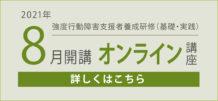 【オンライン講座】強度行動障害支援者養成研修(基礎・実践)8月開講【ご好評につき満席のため受付終了】