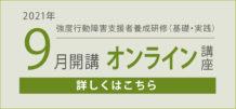 【オンライン講座】強度行動障害支援者養成研修(基礎・実践)9月開講【受講生募集中】