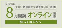 【オンライン講座】強度行動障害支援者養成研修(基礎)8月開講【ご好評につき満席のため受付終了】