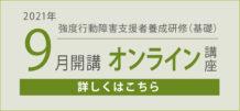 【オンライン講座】強度行動障害支援者養成研修(基礎)9月開講【受講生募集中】
