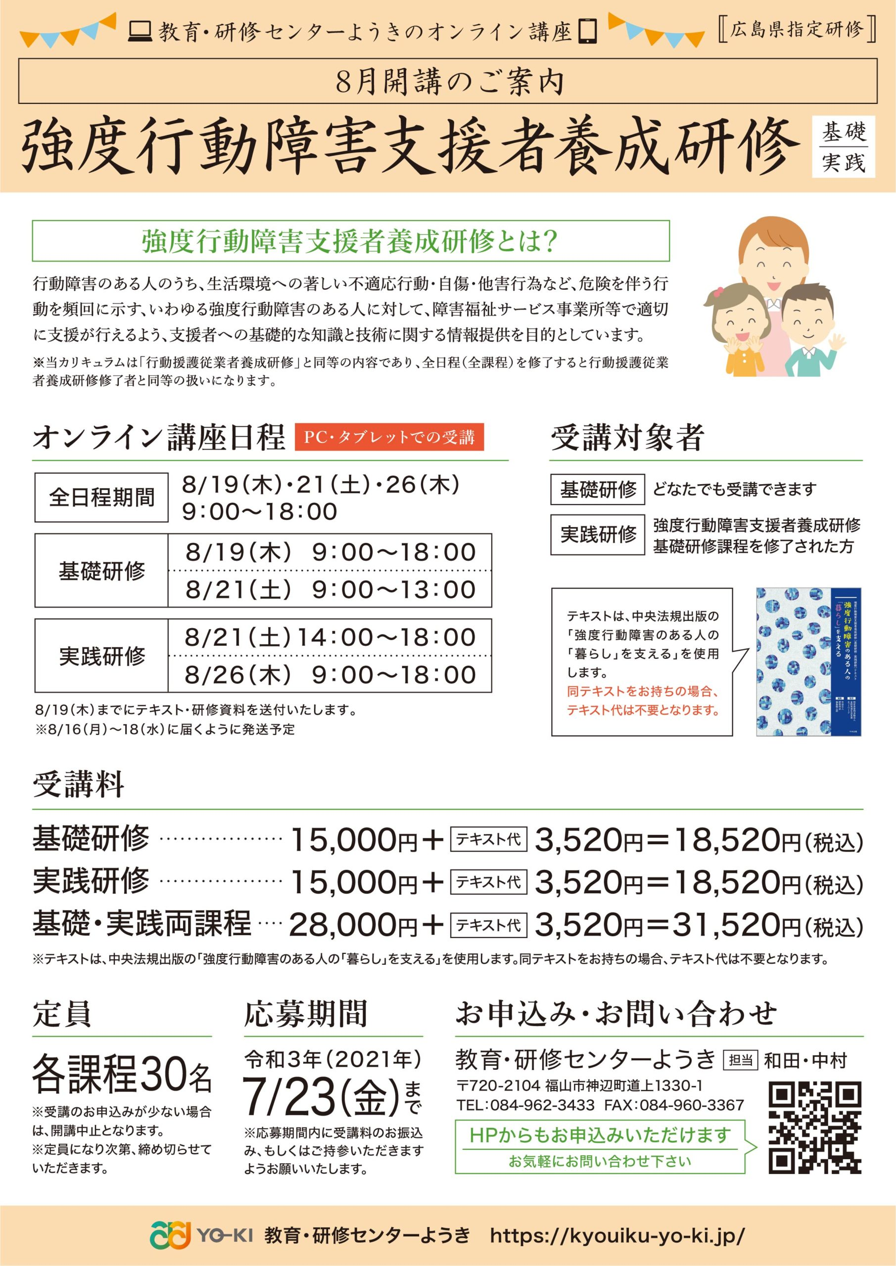 強度行動障害支援者養成研修 基礎・実践(2021-08)オンライン追加版-オモテ