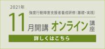 【オンライン講座】強度行動障害支援者養成研修(基礎・実践)11月開講【募集締切】