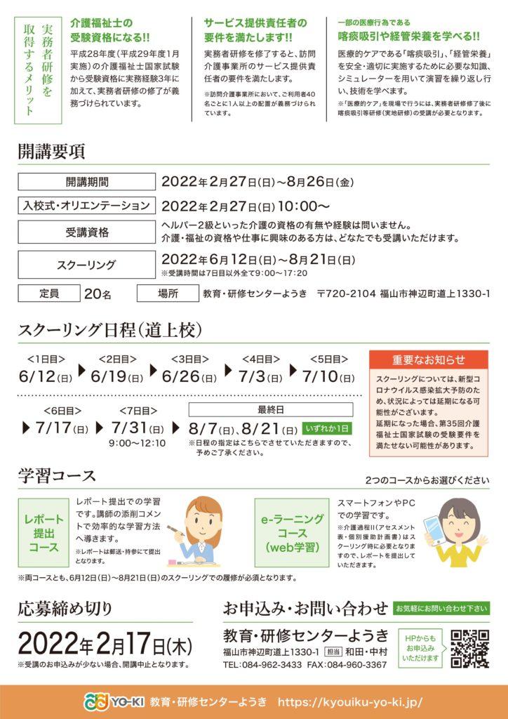 介護福祉士実務者研修-道上校(2022-02)-裏