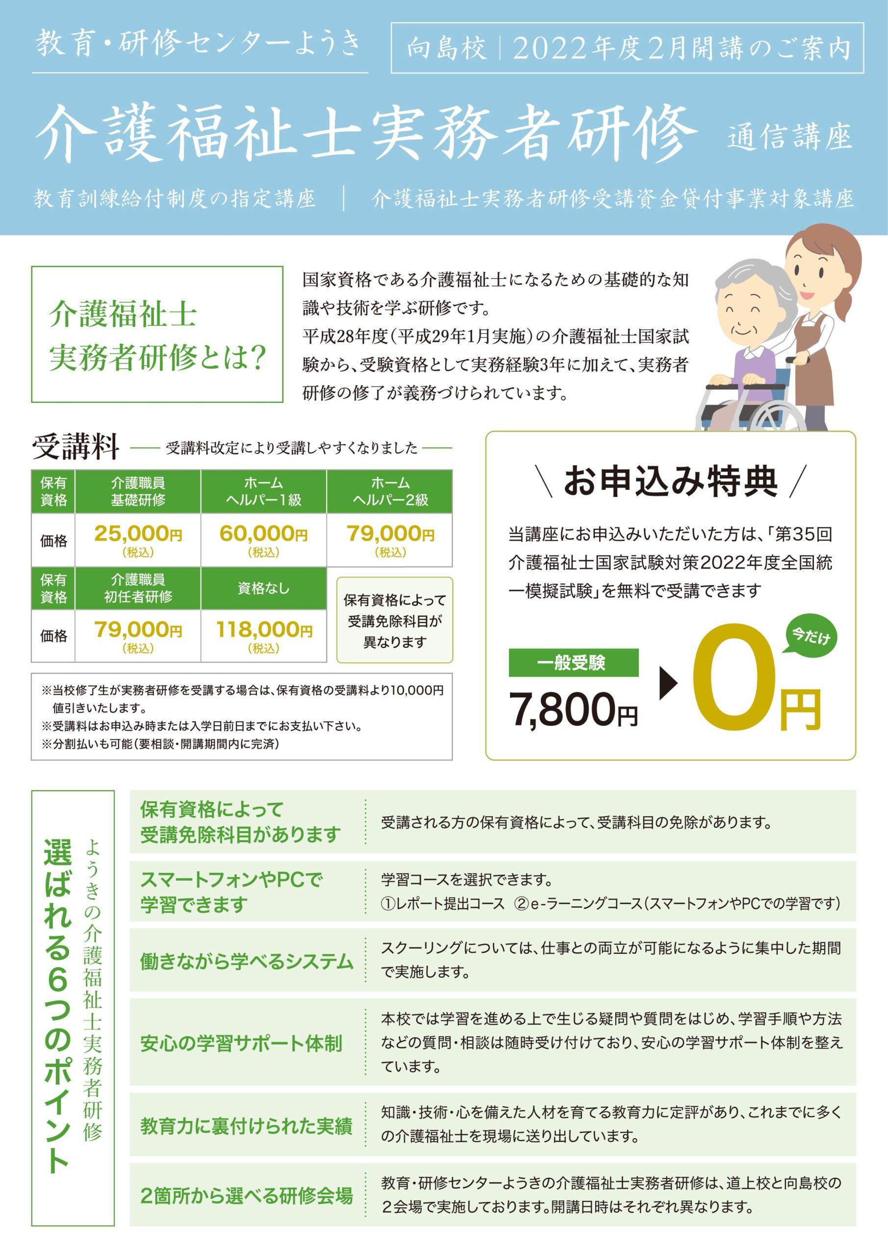 介護福祉士実務者研修-向島校(2022-02)-表