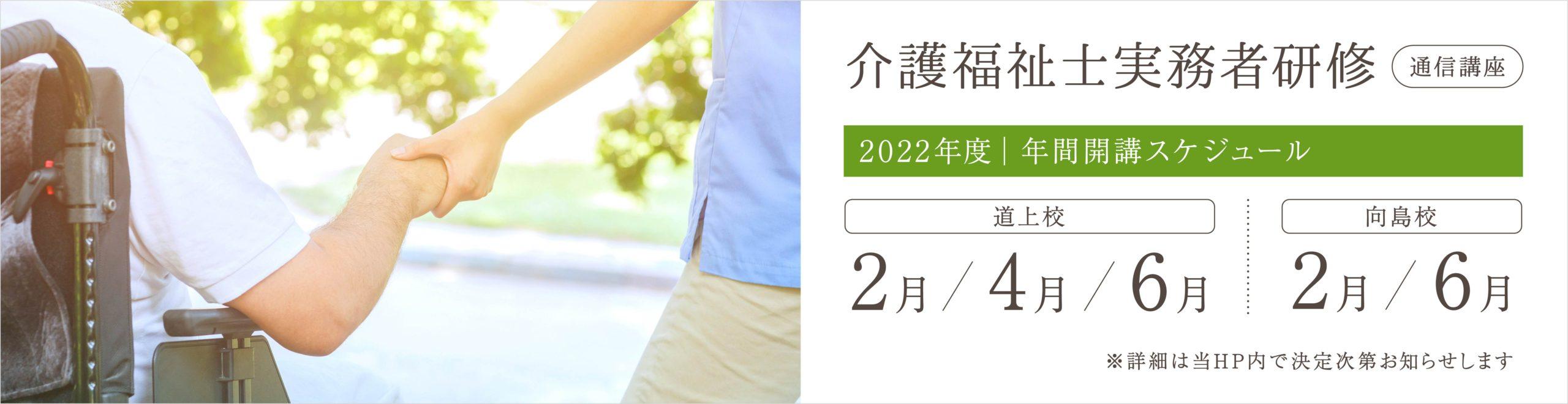 実務者研修2022年度年間スケジュール(決定版)