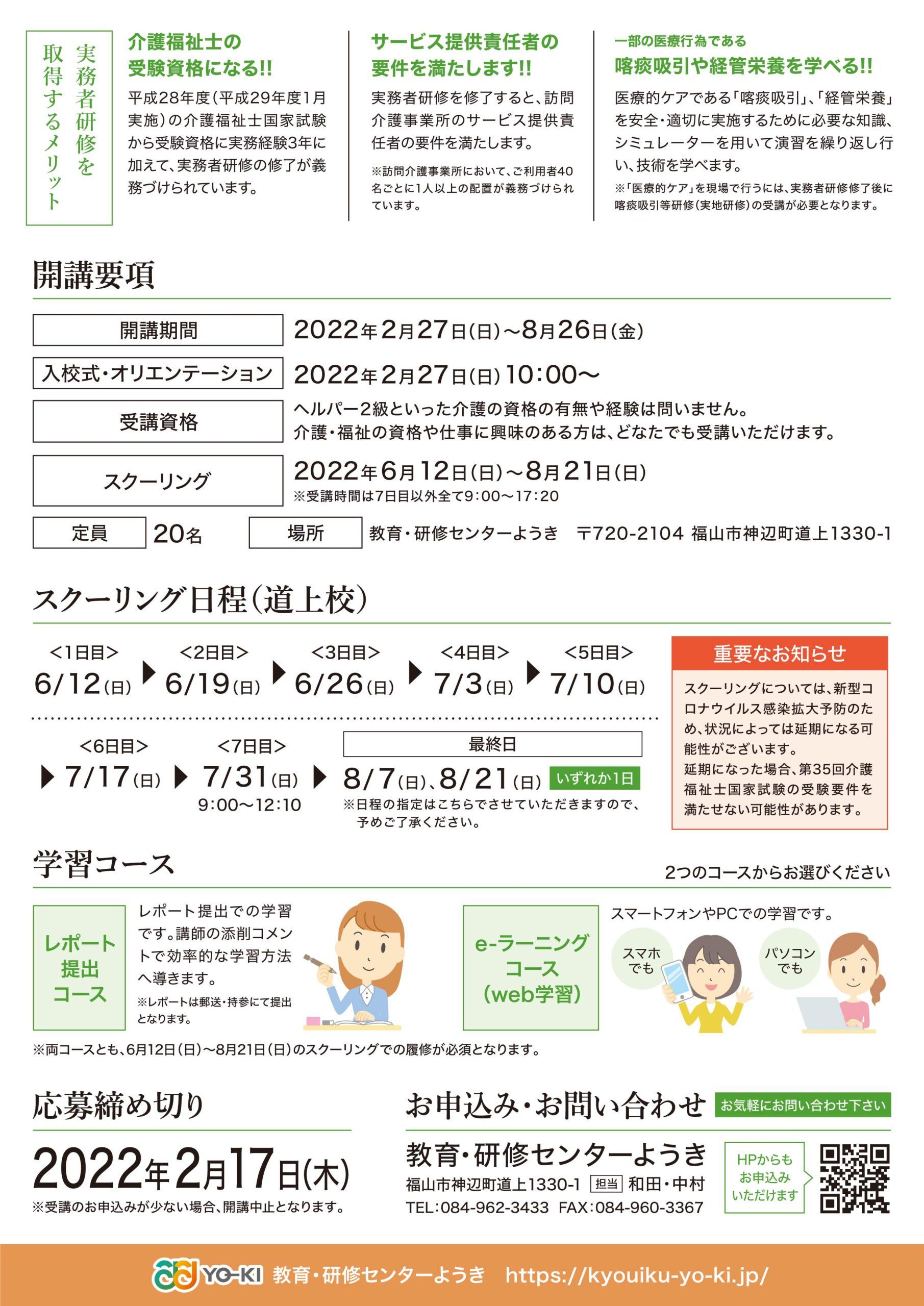 介護福祉士実務者研修-道上校改(2022-02)-裏