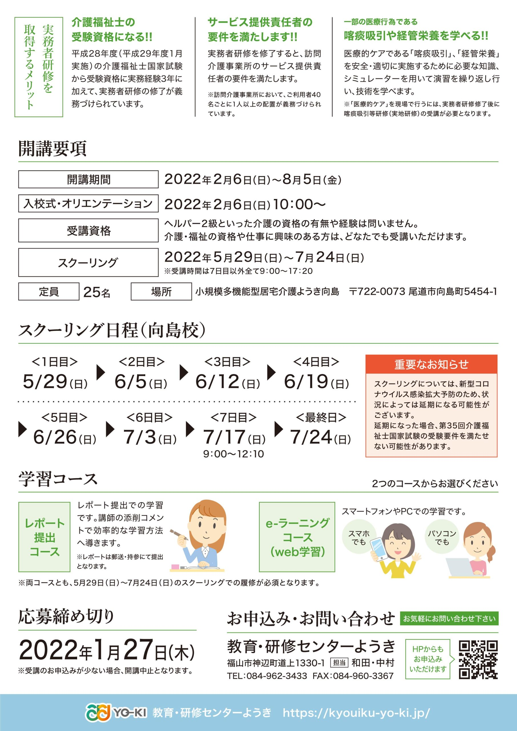 介護福祉士実務者研修-向島校改(2022-02)-裏